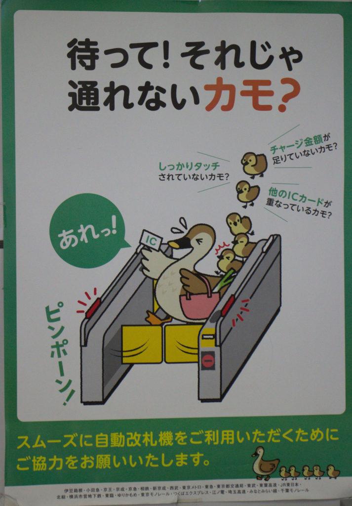 IC Karten Plakat Japan
