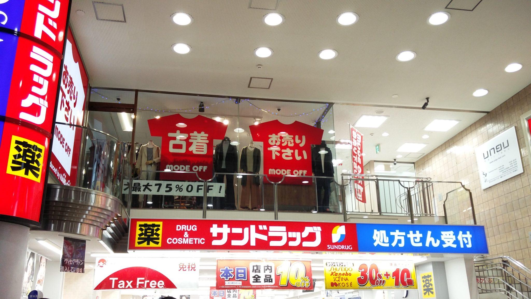 Mode off in Sendai