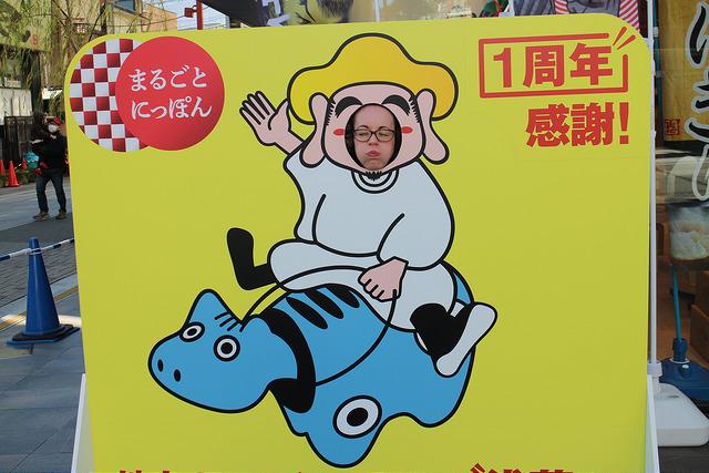 Aufsteller in ganz Japan – mit meinem Gesicht darin!
