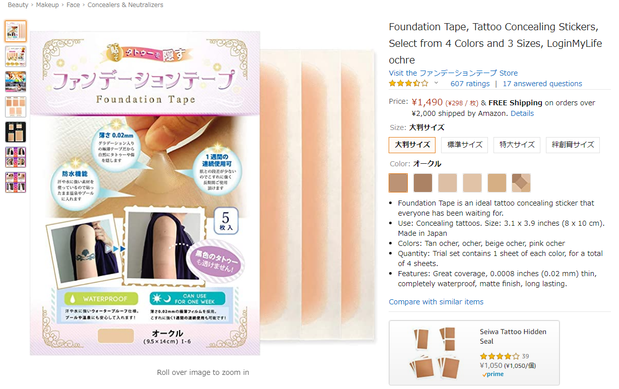 Foundation Tape Amazon Screenshot