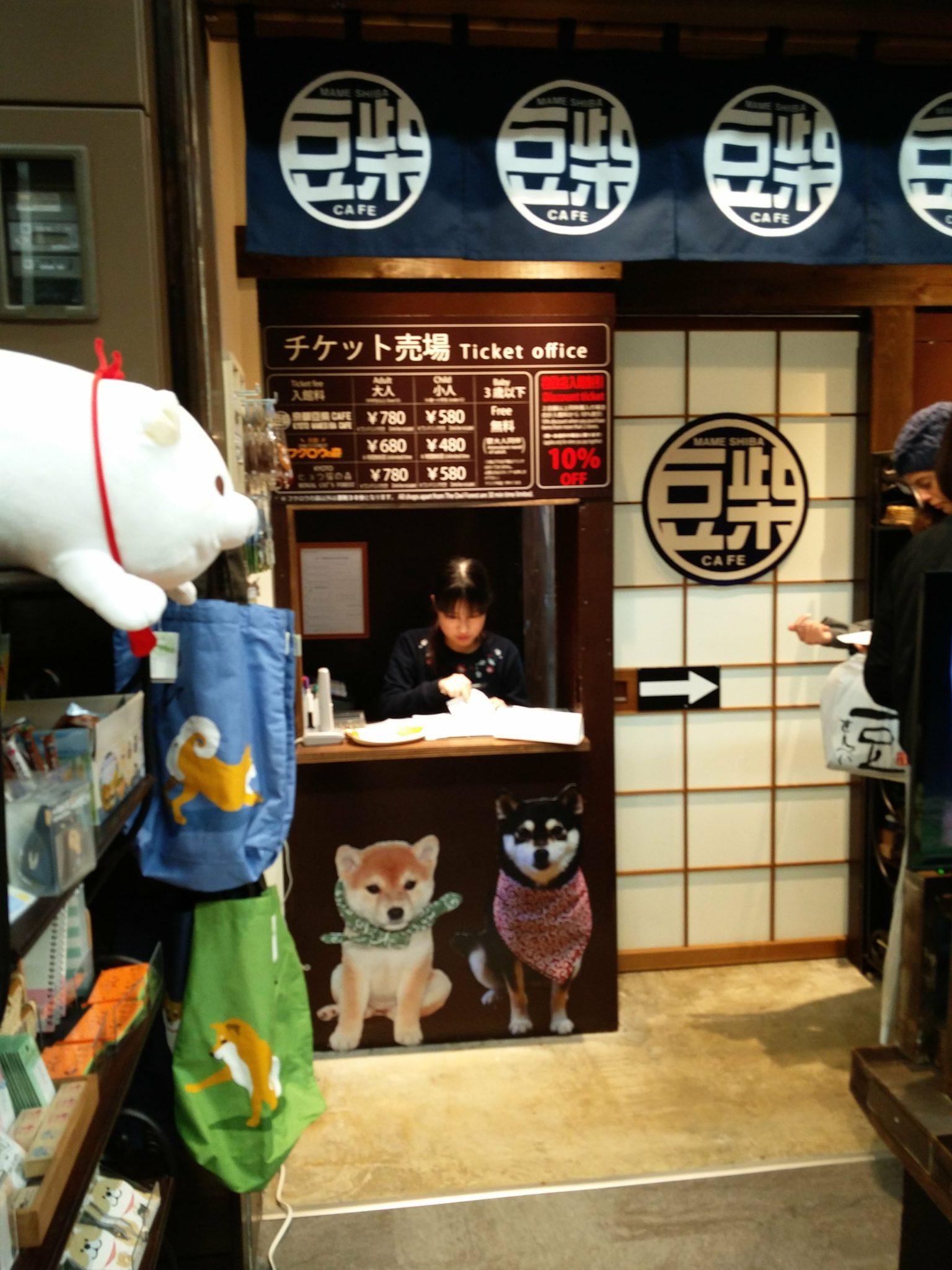 Mame Shiba Café in Kyoto