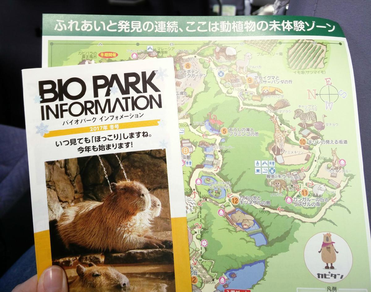 Nagasaki Bio Park 54