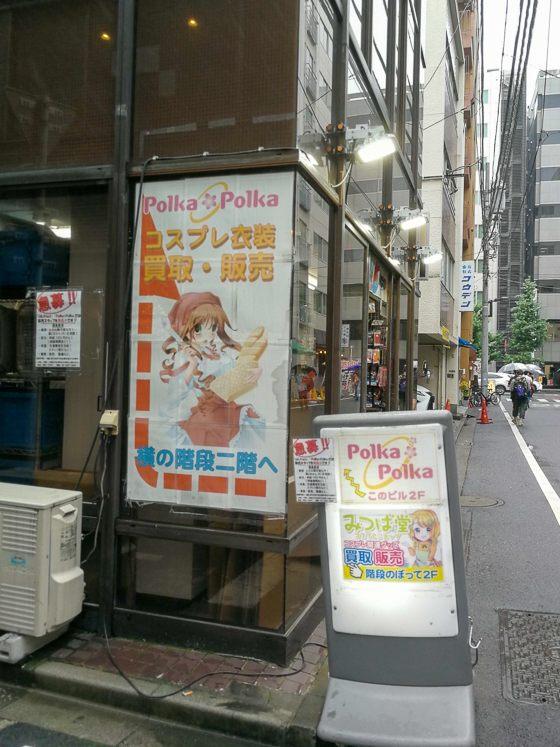 Cosplay Shop Tokyo Polka Polka Akiba