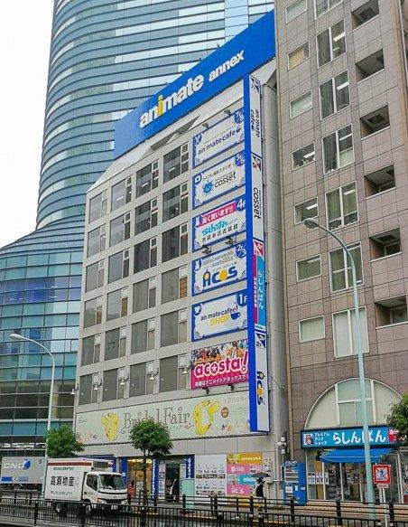 Cosplay Shops Tokyo Ikebukuro: Gebäude vom Animate Sunshine Annex