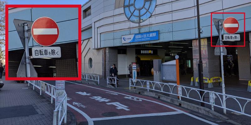 Verkehrsregeln für Fahrräder in Japan:  Fahrrad frei Schild