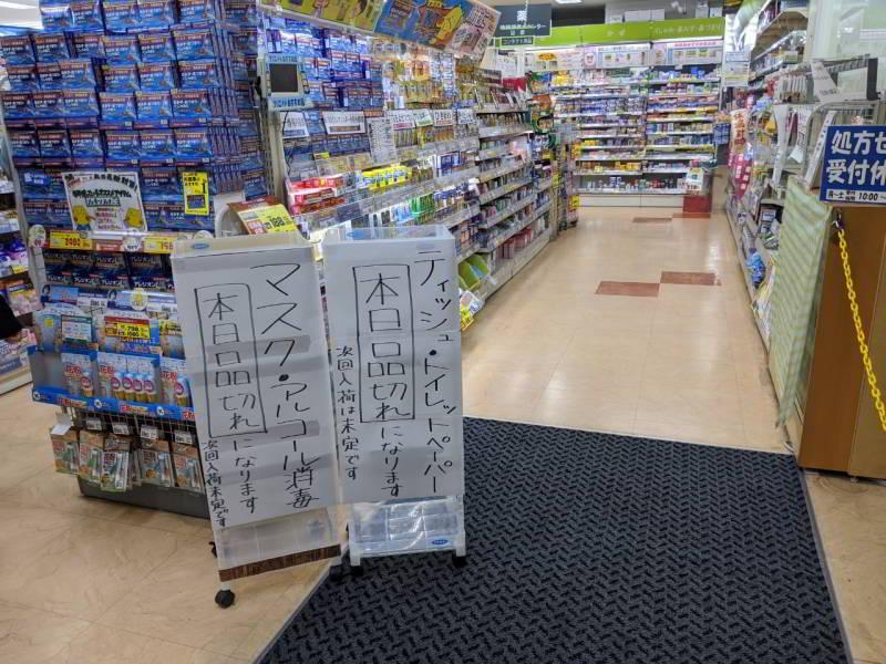 Ein Schild am Eingang einer Drogerie auf dem auf Japanisch gelistet wird, was alles ausverkauft ist.