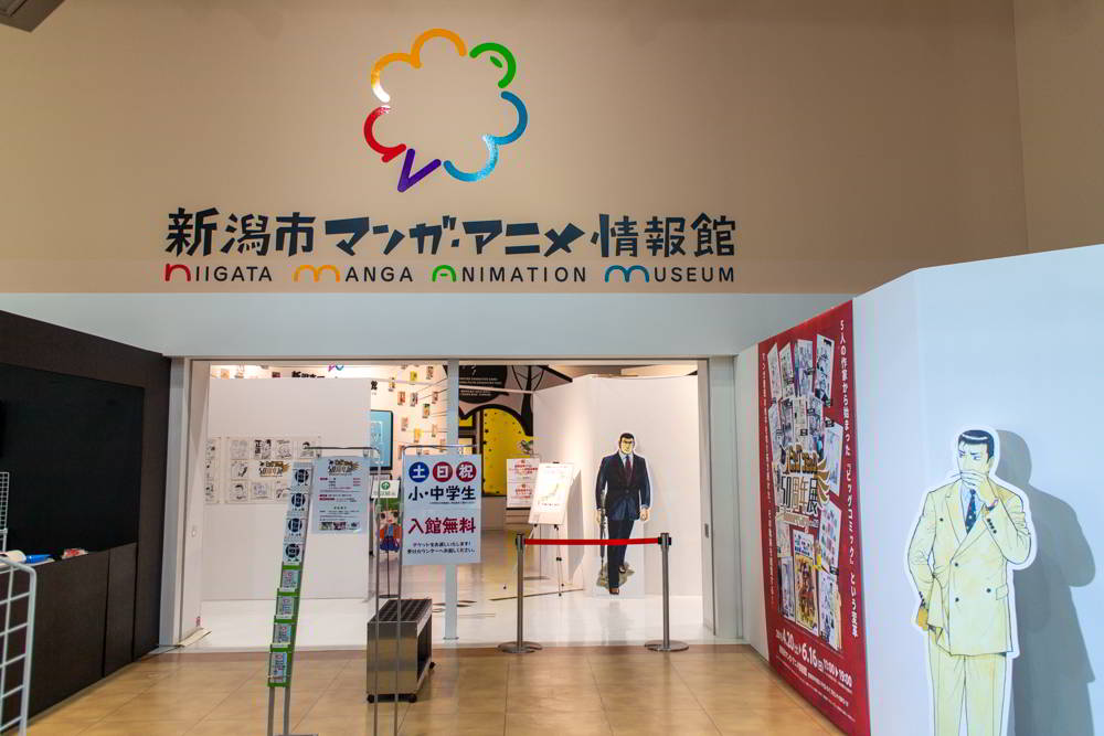 Niigata Manga Animation Museum Haupteingang