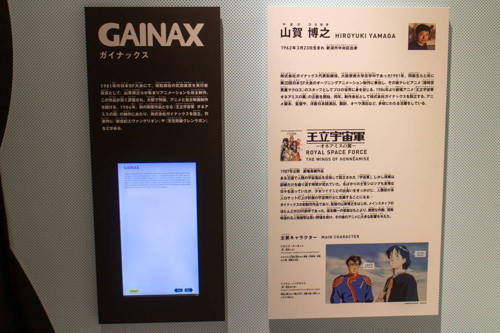 Schautafel: lokale Industriegrößen aus Niigata, hier Hiroyuki Yamaga von Studio Gainax.
