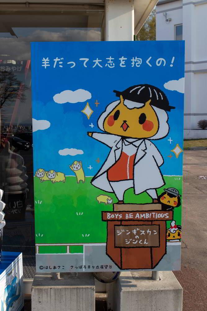 Jin-kun ist ein Schaf und steht für Ghengis Khan - eine lokale Fleischspezialität - hier steht er in der selben Pose wie William S. Clarke