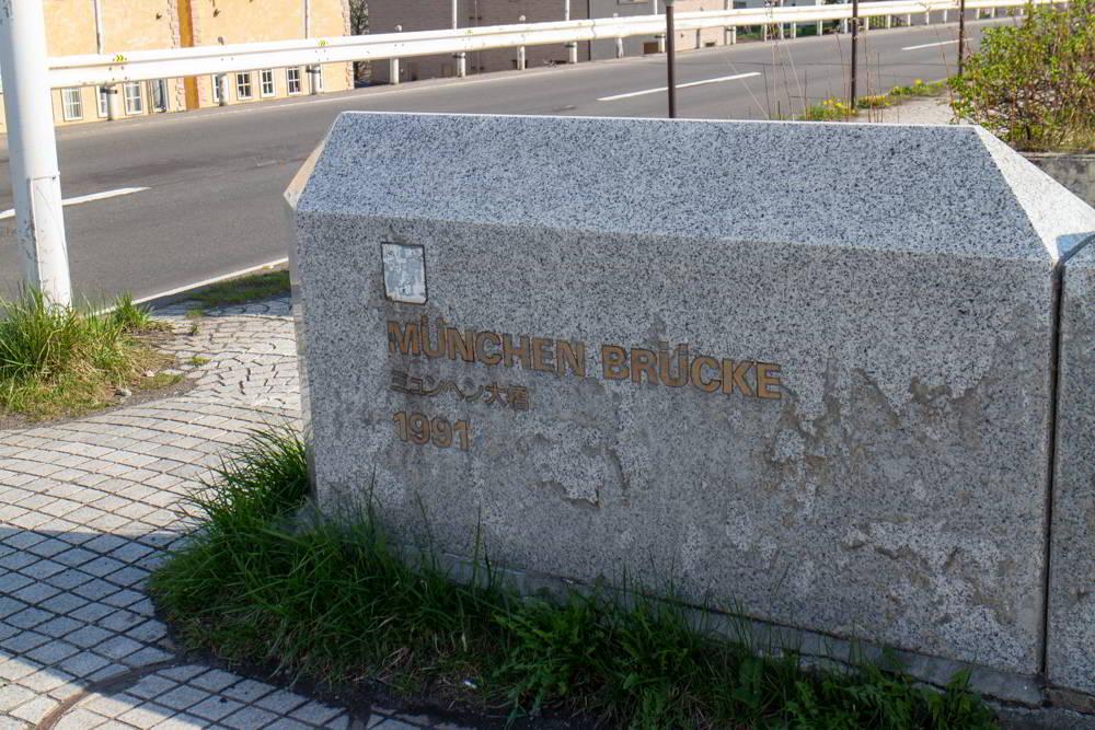 """""""München Brücke"""" als Inschrift auf der Brücke in Sapporo."""