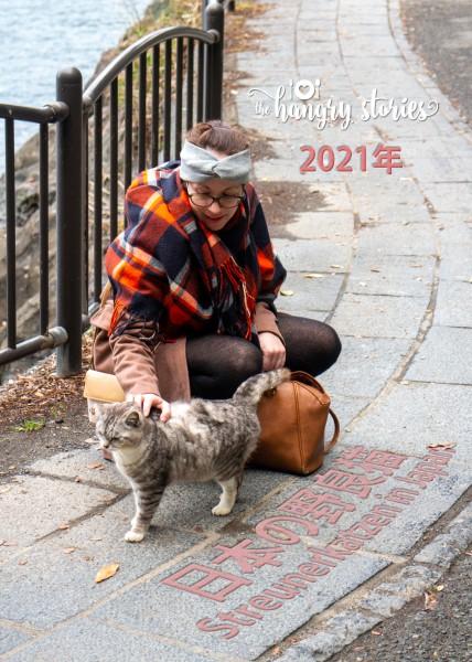 Kalenderblatt mit Stephanie und einer Streunerkatze