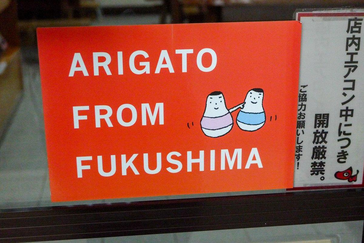 Als wir 2013 in Fukushima waren, waren die Leute sehr dankbar über jeden Besucher.