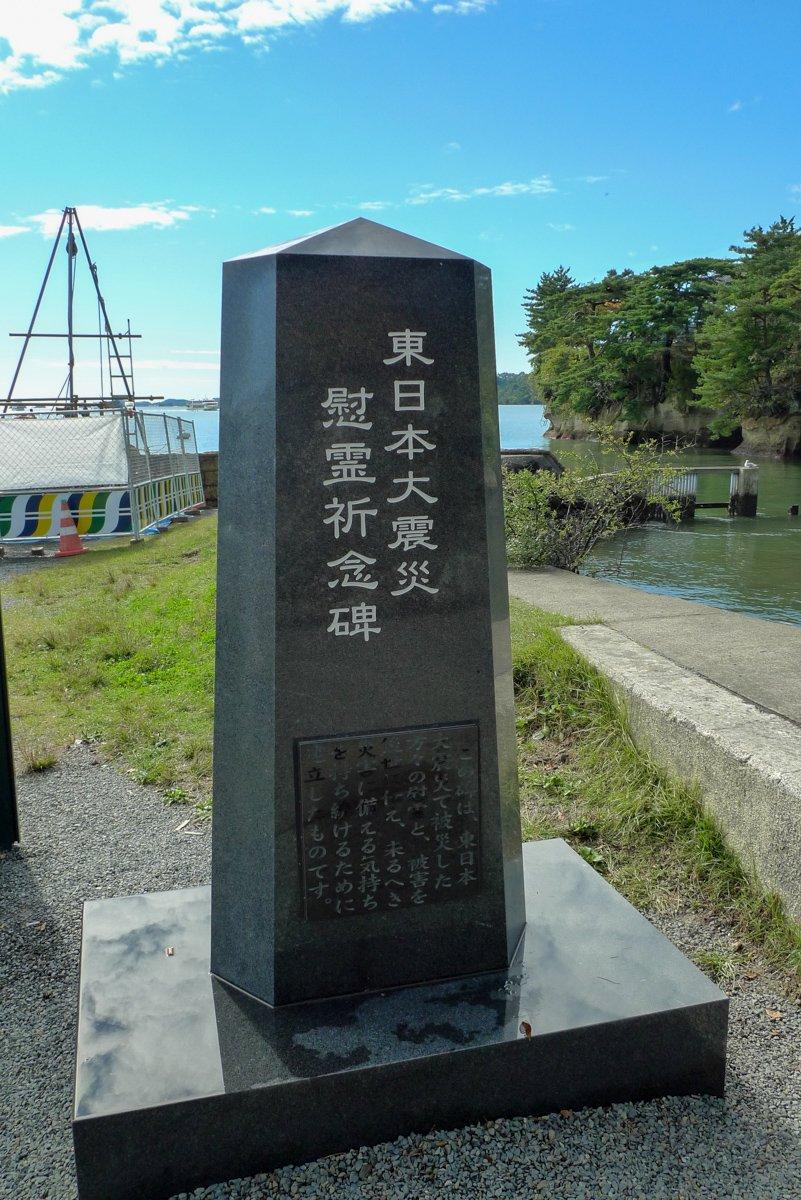 Auch Matsushima wurde vom Tsunami getroffen, ein Gedenkstein dafür wurde aufgestellt.
