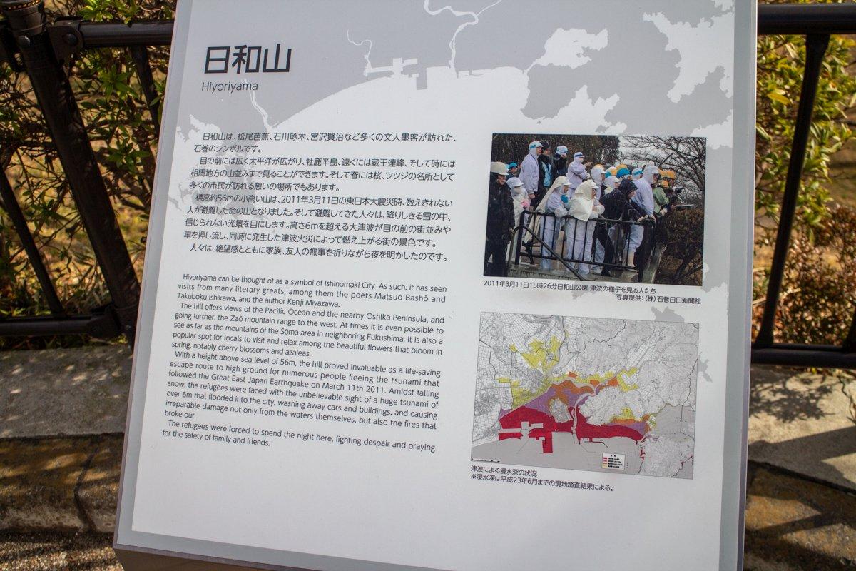 Oben auf dem Hügel weisen einige Hinweisschilder auf auf Englisch auf die Katastrope von 2011 hin.