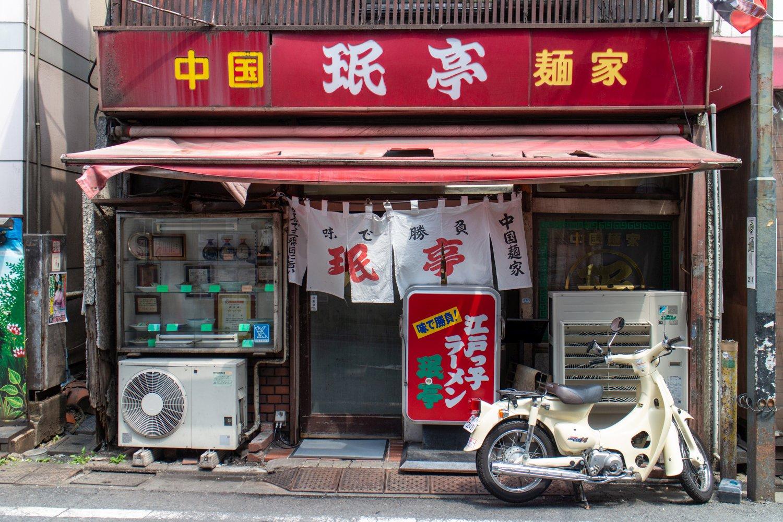 """Das Mintei ist einer der traditionsreichsten Ramen-Restaurants der Gegend und hat sich auf """"Edokko-Ramen"""" spezialisiert."""